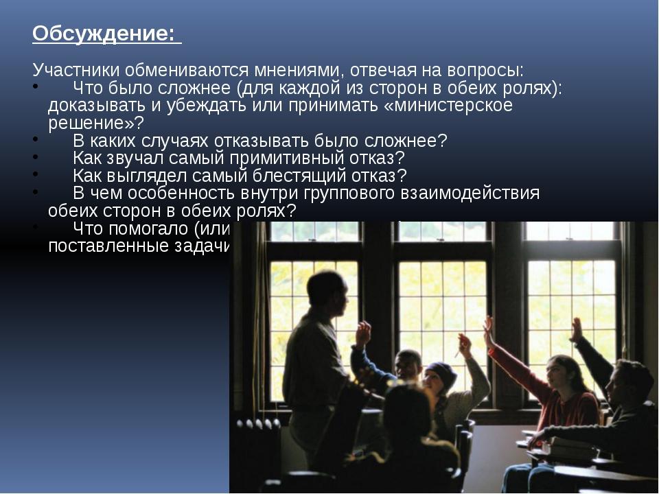 Обсуждение: Участники обмениваются мнениями, отвечая на вопросы: Что было сло...
