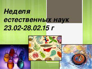Неделя естественных наук 23.02-28.02.15 г