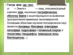 Геогра́фия: (др.-греч.γεωγραφία, землеописание, отγῆ— Земля иγράφω— пишу