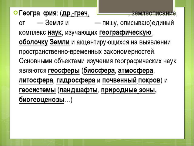 Геогра́фия: (др.-греч.γεωγραφία, землеописание, отγῆ— Земля иγράφω— пишу...