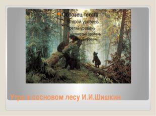 Утро в сосновом лесу И.И.Шишкин