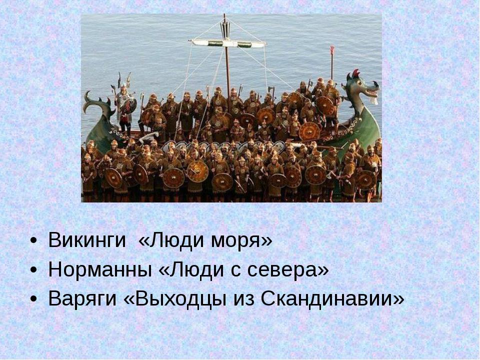 Викинги «Люди моря» Норманны «Люди с севера» Варяги «Выходцы из Скандинавии»