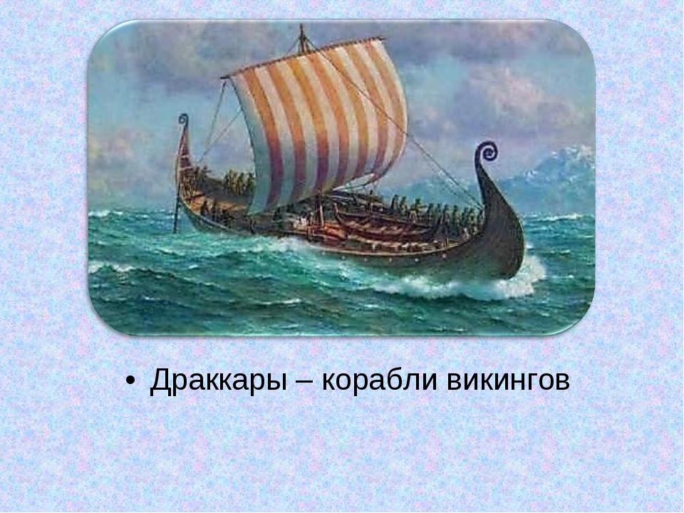 Драккары – корабли викингов