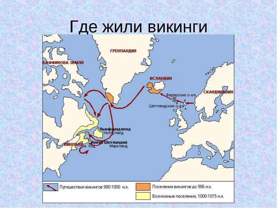 Где жили викинги