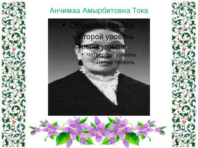 Анчимаа Амырбитовна Тока