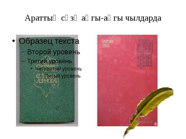 Араттың сөзү аңгы-аңгы чылдарда