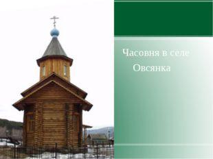Часовня в селе Овсянка
