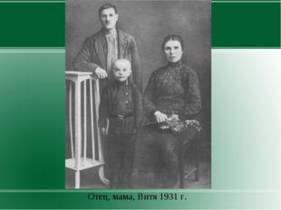 Отец, мама, Витя 1931 г.