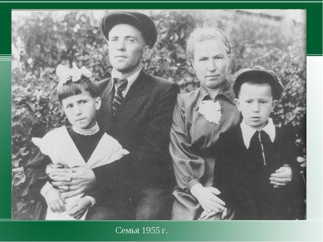 Семья 1955 г.