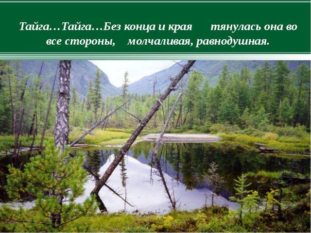 Тайга…Тайга…Без конца и края тянулась она во все стороны, молчаливая, равноду...