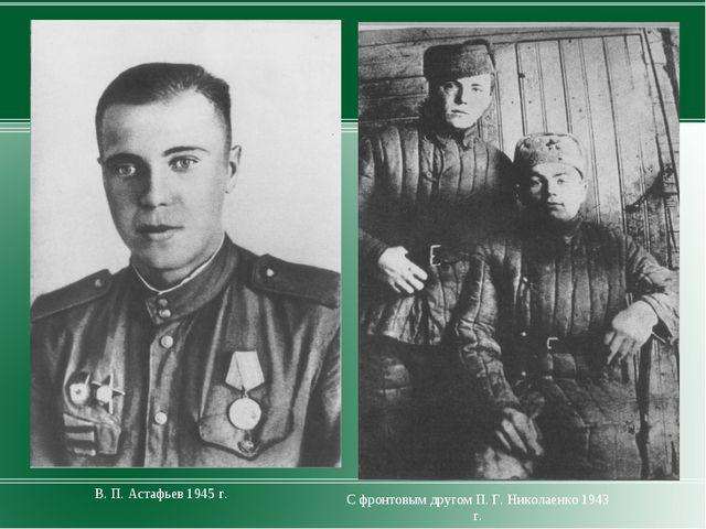 В. П. Астафьев 1945 г. С фронтовым другом П. Г. Николаенко 1943 г.