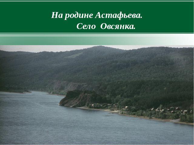 На родине Астафьева. Село Овсянка.