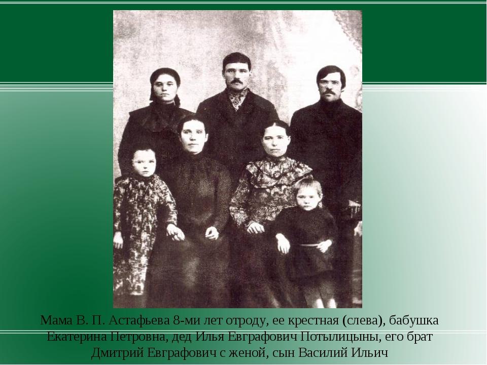 Мама В. П. Астафьева 8-ми лет отроду, ее крестная (слева), бабушка Екатерина...