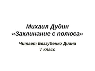 Михаил Дудин «Заклинание с полюса» Читает Беззубенко Диана 7 класс