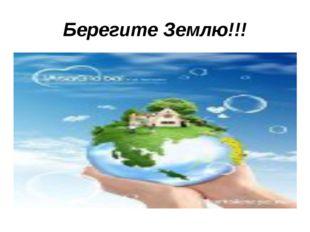 Берегите Землю!!!