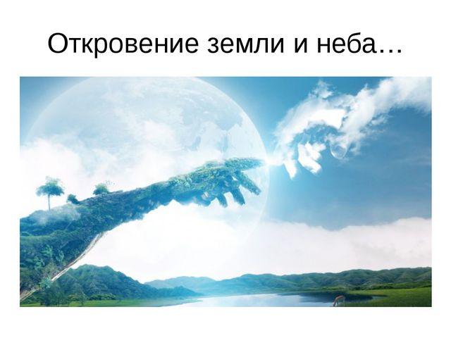 Откровение земли и неба…