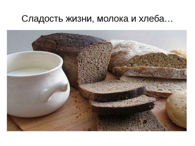 Сладость жизни, молока и хлеба…