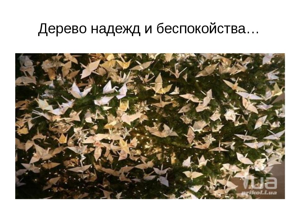 Дерево надежд и беспокойства…