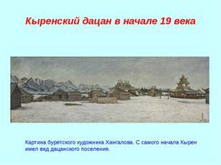 Кыренский дацан в начале 19 века Картина бурятского художника Хангалова. С са