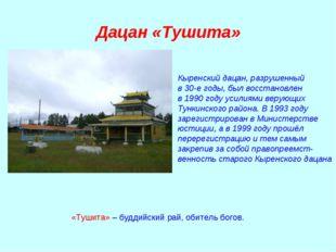 Дацан «Тушита» «Тушита» – буддийский рай, обитель богов. Кыренский дацан, раз
