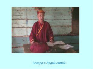 Беседа с Ардай ламой.
