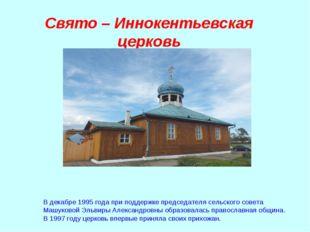 Свято – Иннокентьевская церковь В декабре 1995 года при поддержке председател