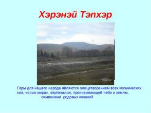 Хэрэнэй Тэпхэр Горы для нашего народа являются олицетворением всех космически