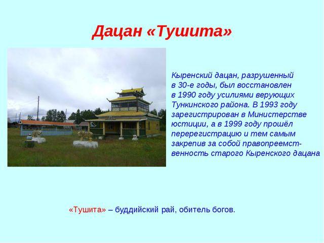 Дацан «Тушита» «Тушита» – буддийский рай, обитель богов. Кыренский дацан, раз...