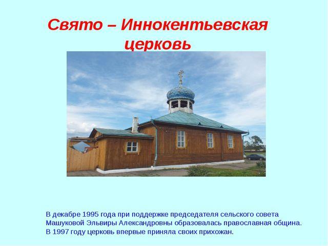 Свято – Иннокентьевская церковь В декабре 1995 года при поддержке председател...