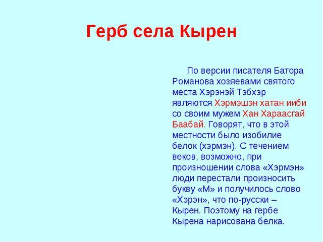 Герб села Кырен По версии писателя Батора Романова хозяевами святого места Хэ...