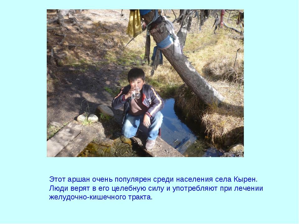 Этот аршан очень популярен среди населения села Кырен. Люди верят в его целеб...