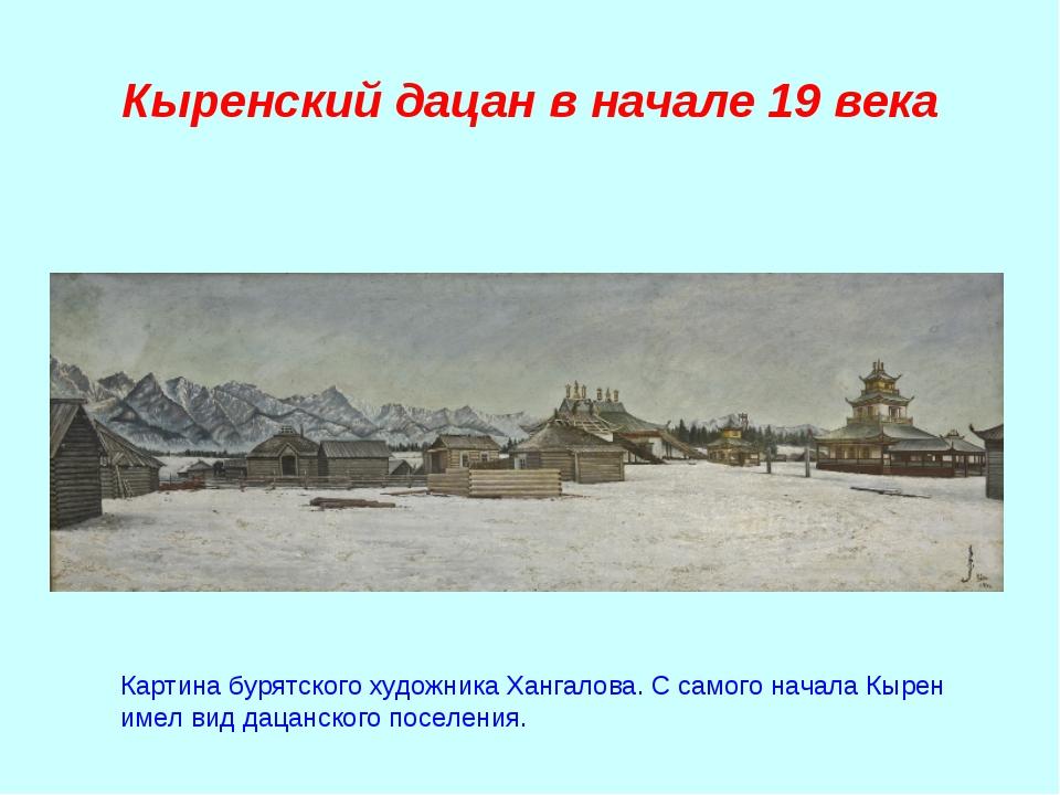 Кыренский дацан в начале 19 века Картина бурятского художника Хангалова. С са...