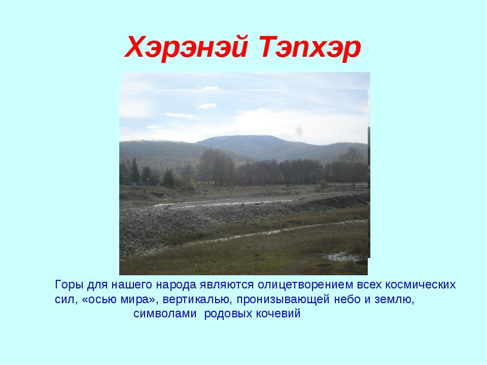 Хэрэнэй Тэпхэр Горы для нашего народа являются олицетворением всех космически...