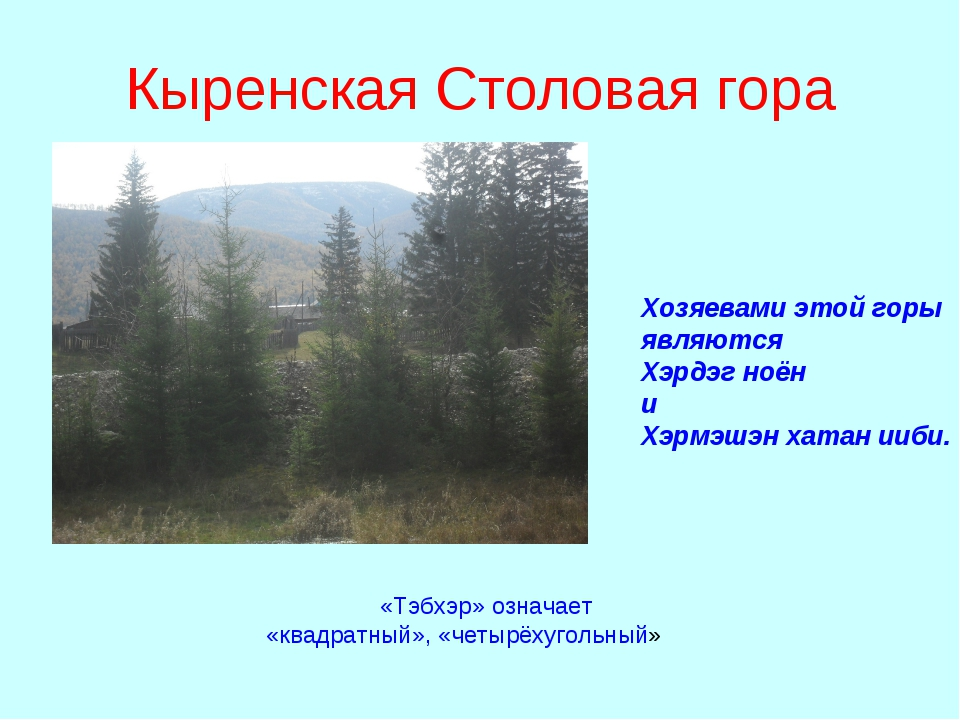 Кыренская Столовая гора «Тэбхэр» означает «квадратный», «четырёхугольный» Хоз...