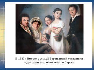 В 1843г. Вместе с семьёй Баратынский отправился в длительное путешествие по Е
