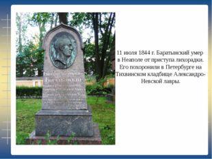 11 июля 1844 г. Баратынский умер в Неаполе от приступа лихорадки. Его похорон