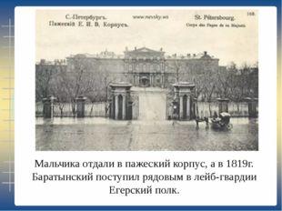 Мальчика отдали в пажеский корпус, а в 1819г. Баратынский поступил рядовым в