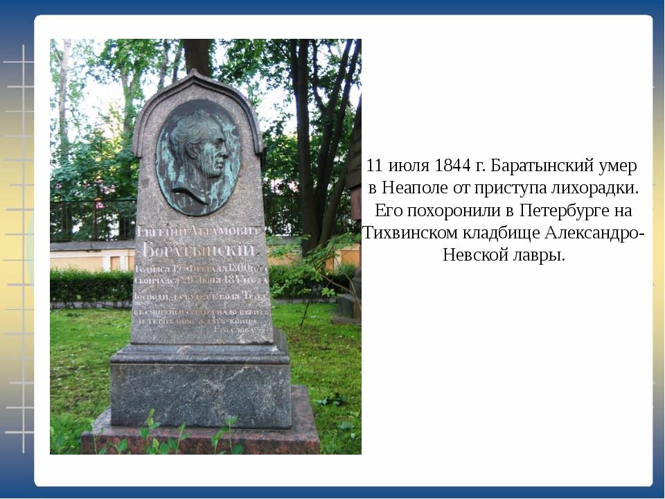 11 июля 1844 г. Баратынский умер в Неаполе от приступа лихорадки. Его похорон...