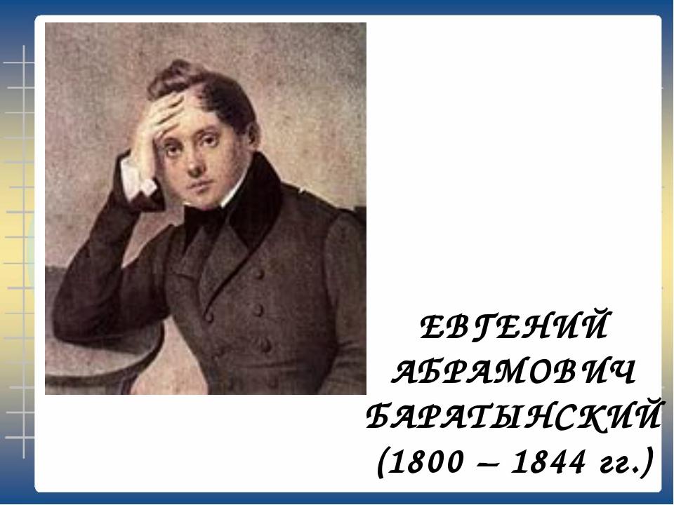 ЕВГЕНИЙ АБРАМОВИЧ БАРАТЫНСКИЙ (1800 – 1844 гг.)