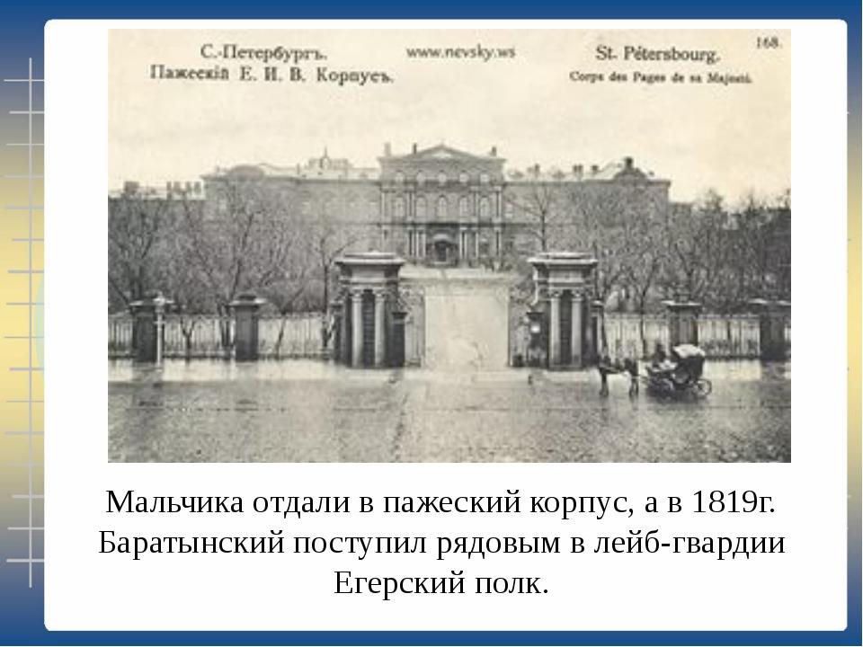 Мальчика отдали в пажеский корпус, а в 1819г. Баратынский поступил рядовым в...