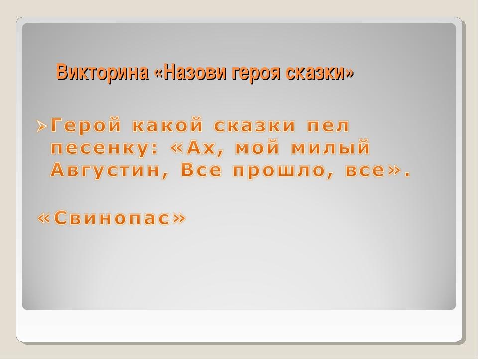 Викторина «Назови героя сказки»