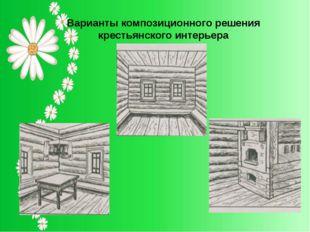 Варианты композиционного решения крестьянского интерьера