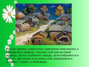 Русские деревни удивительно гармонично вписывались в окружающую природу. Ощу