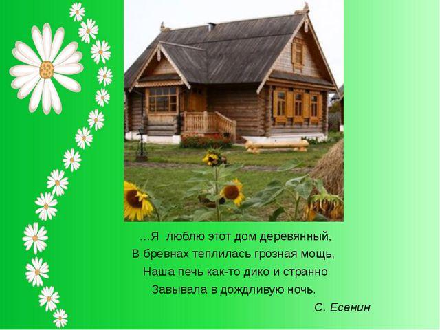 …Я люблю этот дом деревянный, В бревнах теплилась грозная мощь, Наша печь как...