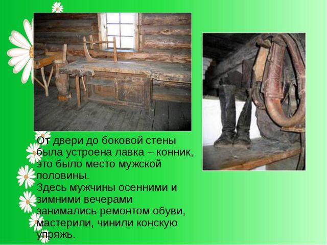 От двери до боковой стены была устроена лавка – конник, это было место мужск...