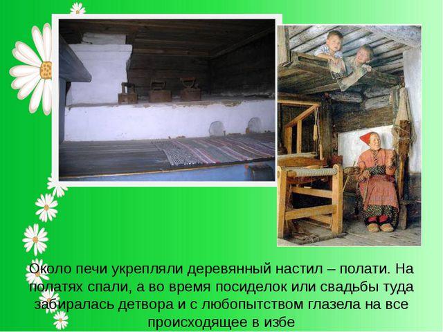 Около печи укрепляли деревянный настил – полати. На полатях спали, а во время...