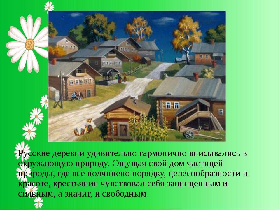Русские деревни удивительно гармонично вписывались в окружающую природу. Ощу...