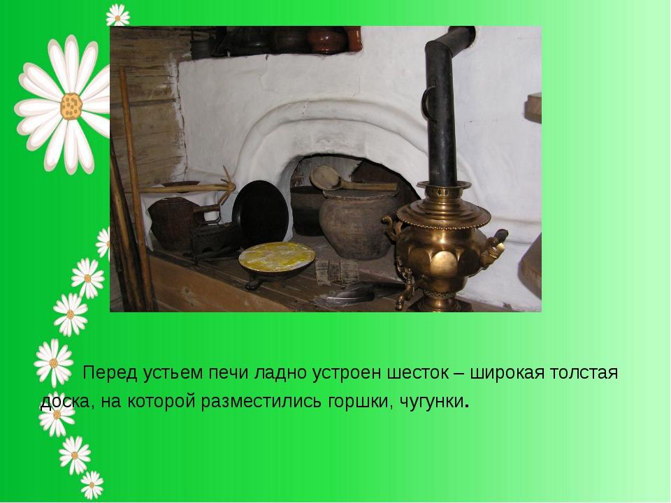 Перед устьем печи ладно устроен шесток – широкая толстая доска, на которой р...
