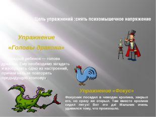 Цель упражнений :снять психомышечное напряжение Упражнение «Головы дракона» К