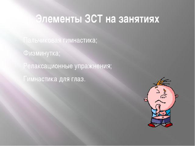 Элементы ЗСТ на занятиях Пальчиковая гимнастика; Физминутка; Релаксационные у...